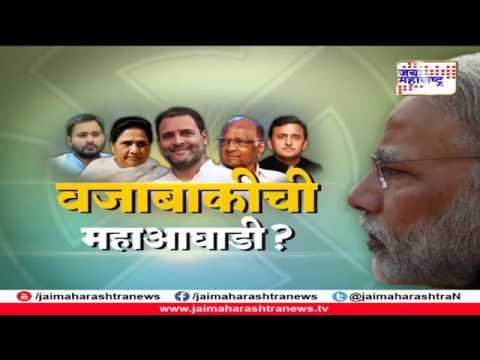 #लक्षवेधी - वजाबाकीची महाआघाडी? #Lakshvedhi on SP and BSP alliance 140119