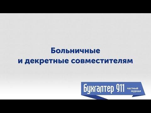 Больничные и декретные совместителям. Видеоурок Бухгалтер 911