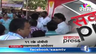 Make 19% OBC reservation in Gadchiroli too -Yuva sangati