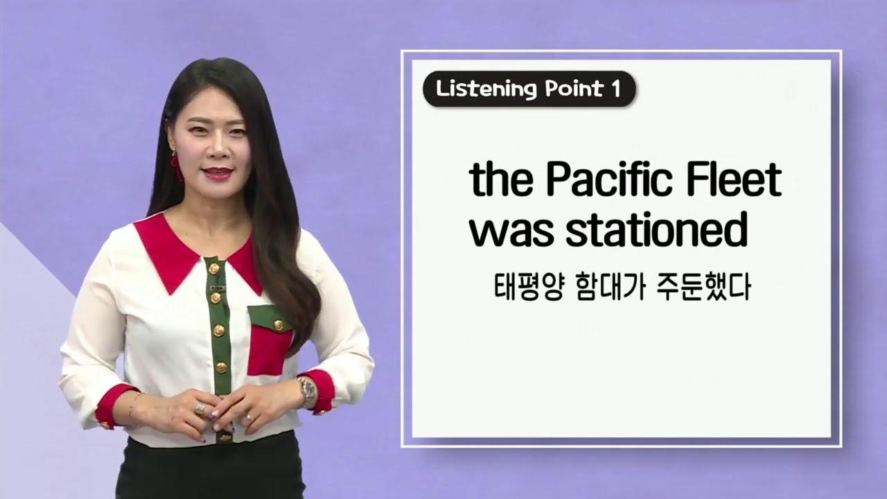 매일 10분 영어- 지나킴의 고고 리스닝 Listening 634. the Pacific Fleet was stationed & a special economic zone