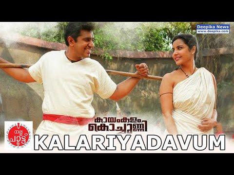 Kalariyadavum Chuvadinazhakum Video Song | Kayamkulam Kochunni / Deepika Nalla Pattu