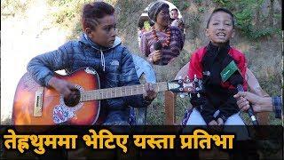तेह्रथुमका दुई भाइहरुको यस्तो कला, एकचोटी  हेर्दिनुहोलाKeharsingh Limbu & New Jan Nepali Interview