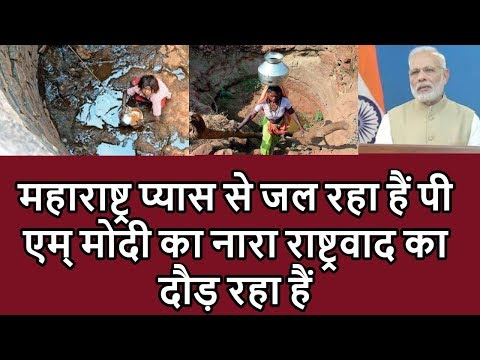 Maharashtra प्यास से जल रहा हैं  |  Maharashtra was burning with thirst, Modi was showing dreams
