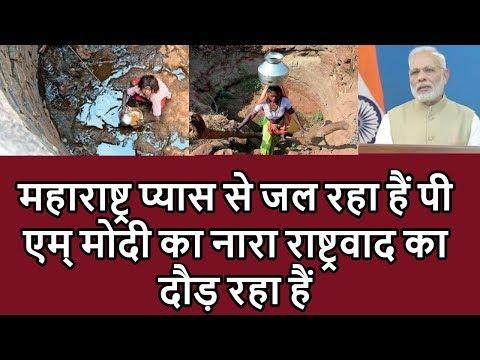 Maharashtra प्यास से जल रहा हैं     Maharashtra was burning with thirst, Modi was showing dreams