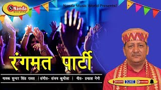 rangmat party | Latest Uttarakhandi Geet | Sunder Singh Rawat | Garhwali Song |