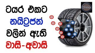 Nitrogen for tires of your car, motorbike, van or any other vehicle in Sinhala/ Benefits of Nitrogen