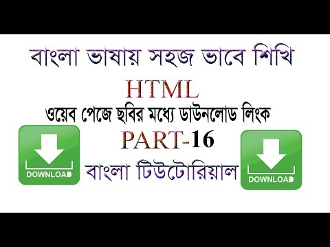 HTML img btn Download Link| Html Local Link| Html Video Link| Softwer Link #Ict Network thumbnail