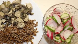 День#12/ПП/Гречневые хлопья/Куриное филе тушеное с грибами/ Овощной салат/Ninel Karamel