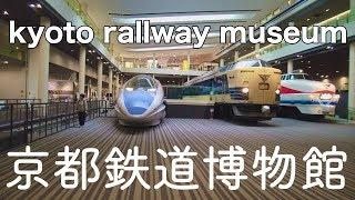 京都鉄道博物館 kyoto rallway museum
