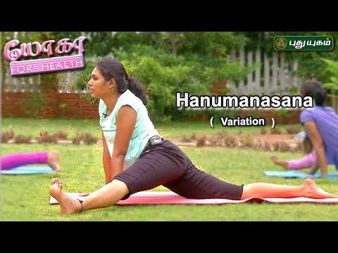 Hanumanasana Variations | யோகா For Health | 07/07/2017 | Puthuyugamtv
