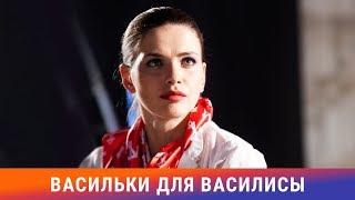 Васильки для Василисы. Фильм. Мелодрама. Амедиа