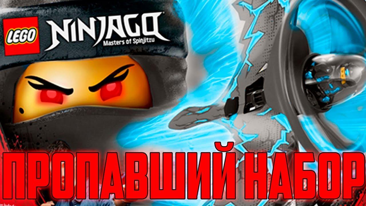 Пропавшие Наборы ЛЕГО Ниндзяго (Lego News-467)