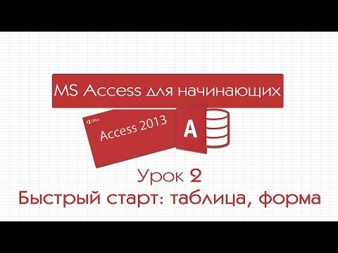 Access для начинающих. Урок 2: Быстрый старт - таблица, форма
