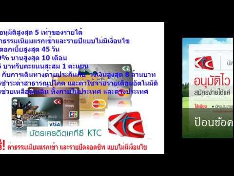บัตรเครดิต ktc กรุงไทย