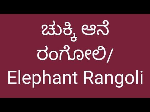 Elephant rangoli 7 to 1 dots  ಆನೆ ಚುಕ್ಕಿ ರಂಗೋಲಿ