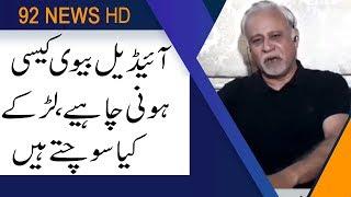 Why man wants 'Ideal Wife' | Subh Savaray Pakistan | 10 July 2019 | 92NewsHD