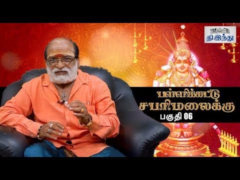 Pallikattu Sabarimalaikku Episode 06   Veeramani Raju   Sabarimalai Season Special