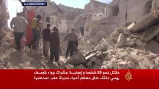روسيا ترتكب ثلاث مجازر في حلب