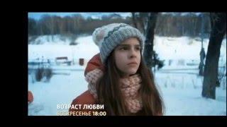 Трейлер Возраст любви  2016