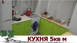 Дизайн очень маленькой кухни, 5 кв м