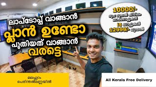 Rs10000/- രൂപക്ക് ലാപ്‌ടോപ്പുകൾ 💻 All Kerala Free Delivery 🚚 Renewed Laptops | ECOMPUTERS