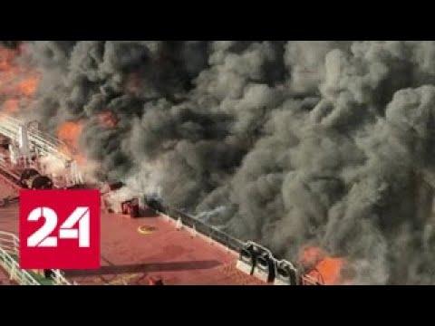 Взрывы в Ормузском