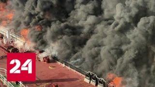 Взрывы в Ормузском проливе: мир ждет война слов - Россия 24