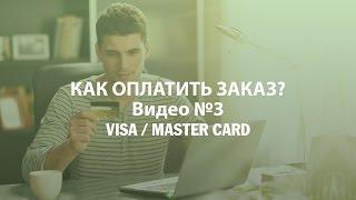 Как оплатить заказ? Видео №3 VISA, MASTER CARD(Видео инструкция, по оплате заказа в интернет-магазине