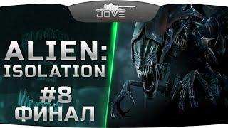 ДЖОВ ОТКЛАДЫВАЕТ КИРПИЧИ в Alien: Isolation #8. ФИНАЛ!
