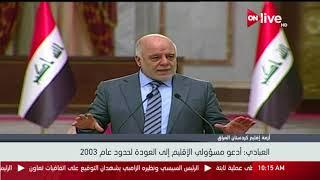 رئيس وزراء العراق: أدعو مسؤولي إقليم كردستان إلى العودة لحدود عام 2003