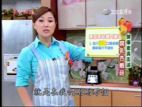 美食鳳味~腐乳杏鮑菇~古錐師