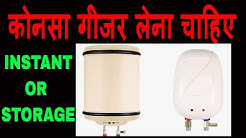 DIFFERENCE BETWEEN INSTANT & STORAGE WATER HEATER