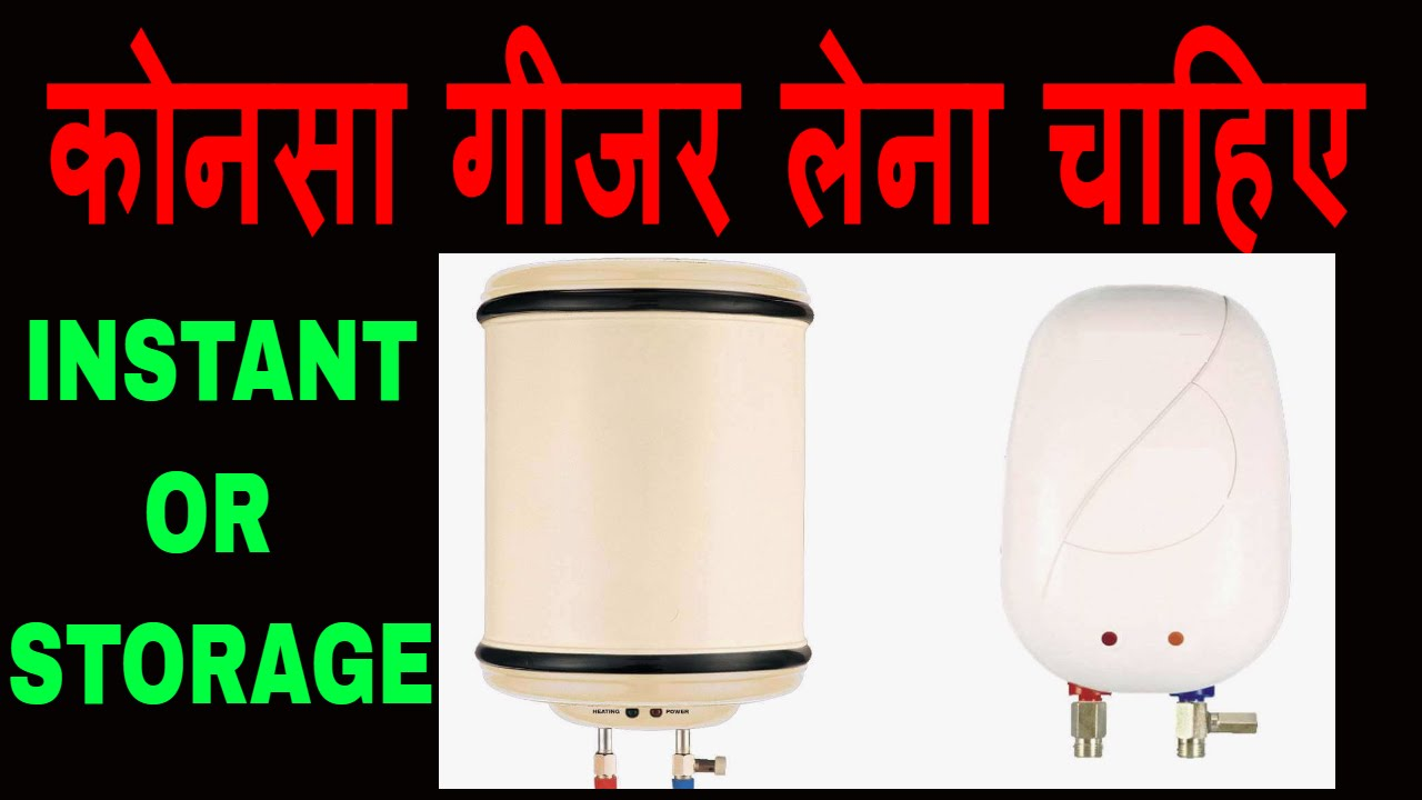 DIFFERENCE BETWEEN INSTANT U0026 STORAGE WATER HEATER