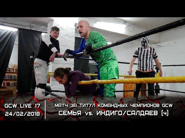 GCW Live 17: Семья vs. Индиго и В. Салдаев (ч) (Матч за титул Командных Чемпионов GCW)