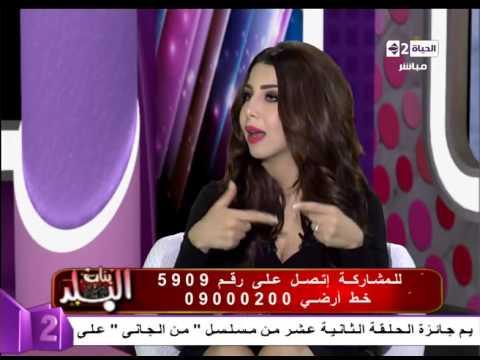 برنامج بنات البلد – د.هاني نبيل – تكلفة عمليات شفط الدهون السطحي – Banat El-Balad