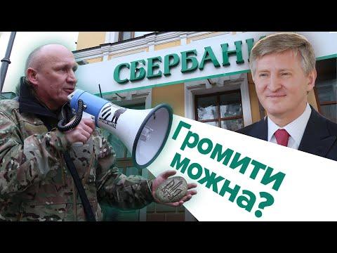 Громити можна? Вирок Коханівському за погром російських банків та офісу Ахметова