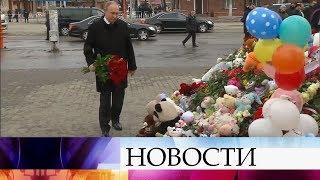 Владимир Путин прибыл в Кемерово, где посетил место трагедии в торговом центре «Зимняя вишня».