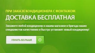 Установка кондиционеров в Москве. Монтаж сплит-систем General Climat(, 2014-05-06T14:56:55.000Z)