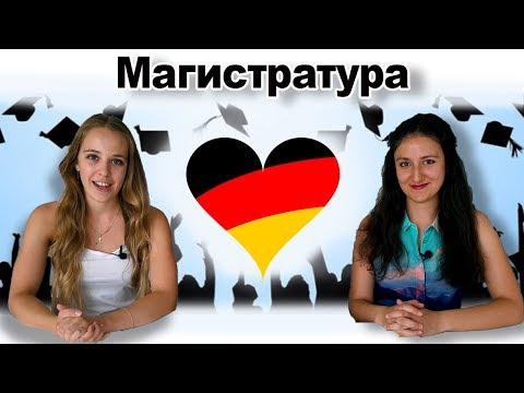 Магистратура в Германии | Медицина | Как поступить?
