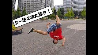 ストリートまた抜き技 by ター坊(抜かれたの俺) Panna Skill by Ta-Bo-
