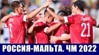 Футбол Квалификация ЧМ 2022 Европа Группа Н Россия Мальта