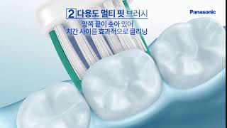[PANASONIC Oral care] W음파전동칫솔_…