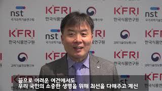 한국식품연구원 박동준 회장님이 소생캠페인에 참여