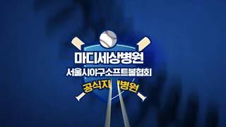 마디세상병원 X 서울시야구소프트볼협회 공식지정병원 선정