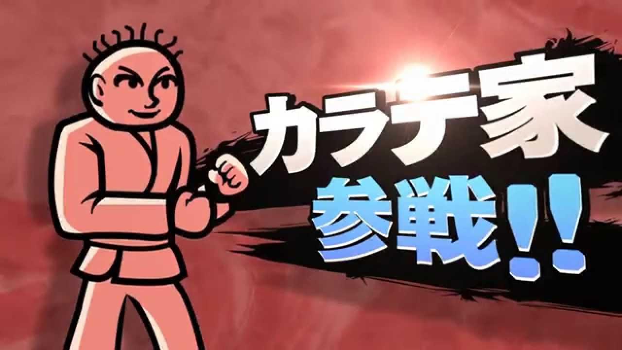 【スマブラ3DS・WiiU】 拳と刀 , YouTube