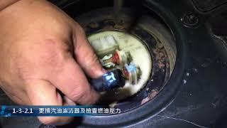 1-3-2.1 更換汽油濾清器及檢查燃油壓力