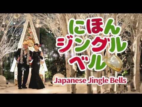 Funny Christmas  「Single Bells」 by Jason Kelly Jingle Bells Japanese Cover