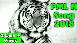 PML N New Best Song For 2018 Election | Nawaz Sharif Song