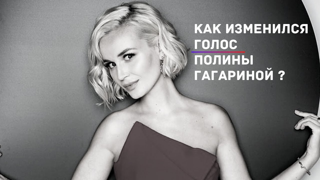 Как изменился голос Полины Гагариной с детства и до наших дней. Полный разбор