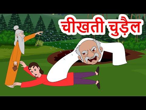 चीखती चुड़ैल - Screaming Ghost Hindi Kahaniya    Hindi Stories   Witch Stories   Kahaniya in Hindi